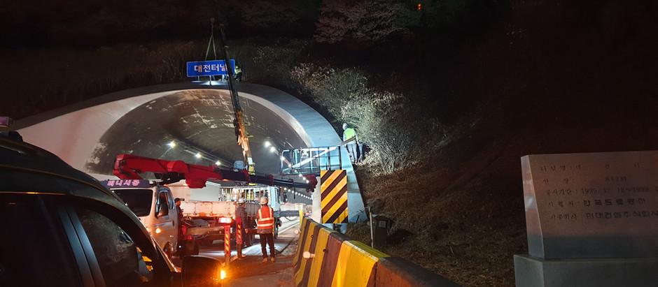 한국도로공사 대전 터널 파노라마 LED