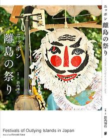 ニッポン離島の祭り-カバー.jpg