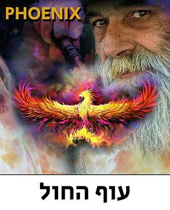 logo_phoenix.jpg