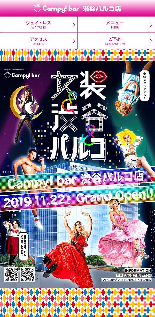 campy_bar_top_parco.jpg