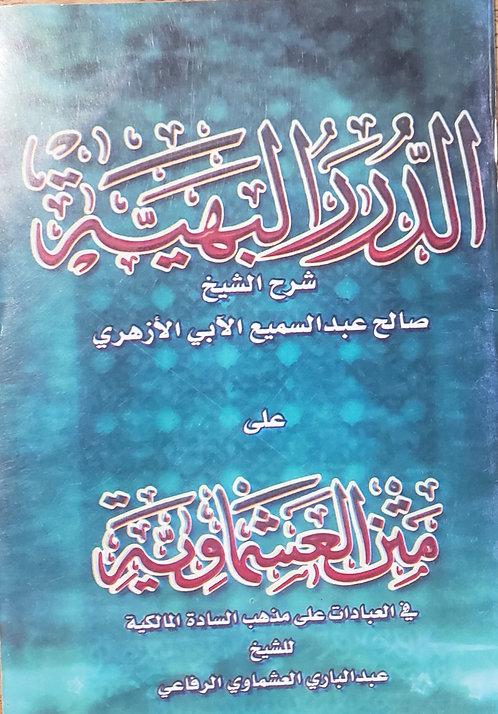 Ad-Durar ul-Bahayyah (The Beautiful Pearl) Commentary on al-'Ashmaawiyyah