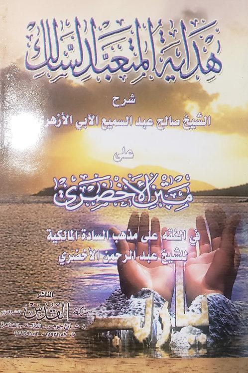 Matn al-Akhdarī by Shaykh Abdur-Rahmān al-Akhdarī (Arabic Only)