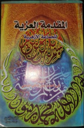 Sharh Al-Muqaddimah Al-'Izziyah (Arabic Only)