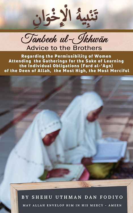 Tanbeeh al-Ikhwān (Advice to the Brothers)