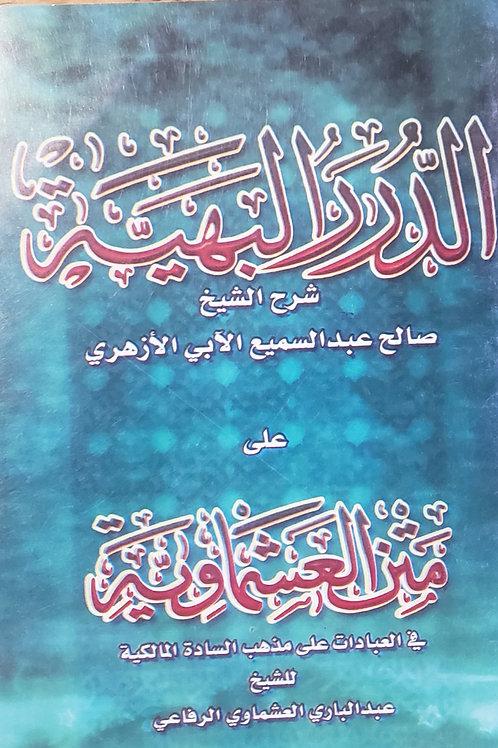 Ashmaawiyyah (Arabic Only)