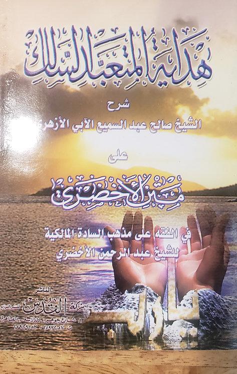 Hidaayat ul-Muta'abbid is-Saalik (The Guidance of the Pious Traveler)