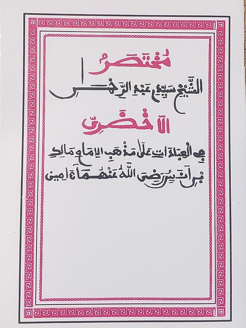 Matn al-Akhdarī by Shaykh Abdur-Rahmān al-Akhdarī(Arabic Only)small