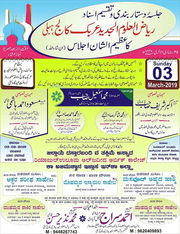 Jalsa-e-Dastar Bandi.jpg