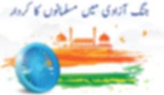 Jange Azadi-02_edited.jpg