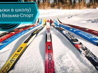 Лыжи для всей семьи. Большое поступление.