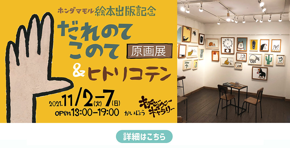 21_11hitorikoten_5.jpg