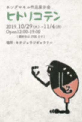 19_10hitorikoten.jpg