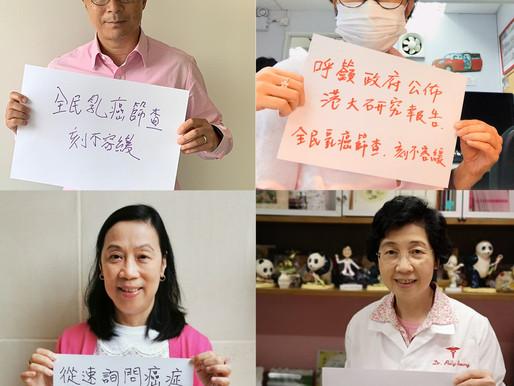 全民篩查  刻不容緩促請政府加快有關乳癌篩查之議程