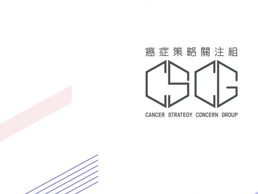 癌症策略關注組就  《2020-21年度財政預算案》之回應