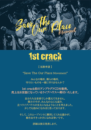 save the our place movement【Orenge】-1_Or