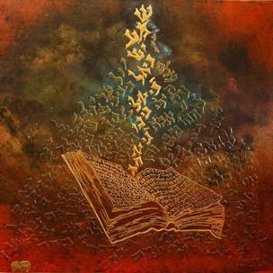 Shiurim Intro: Where Mussar & Mysticism Kiss