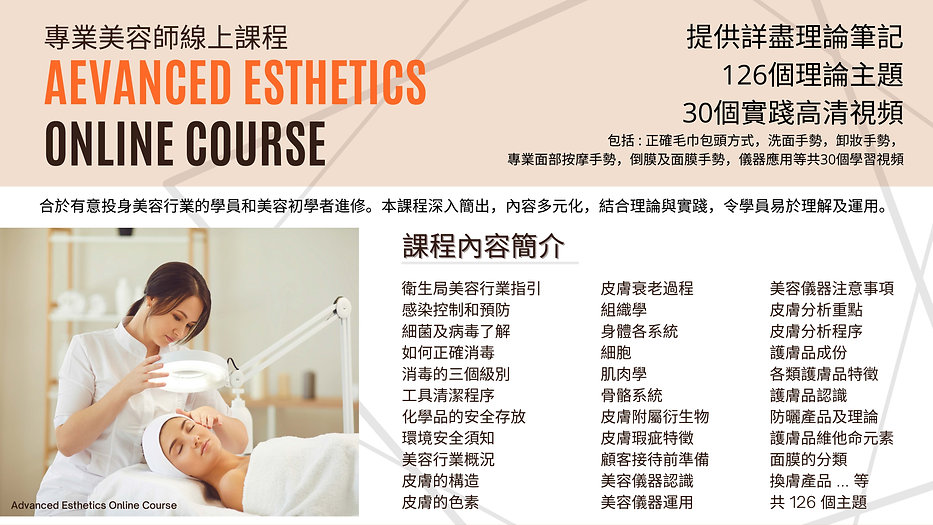 Online Course Ad on Wix - 4.jpg