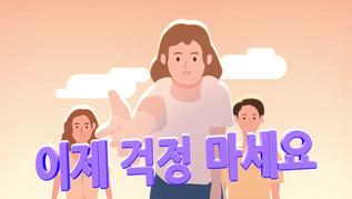 모션그래픽 Client : 경기도노동권익센터