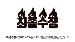 5. 최종수정