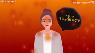 관공서 영상제작 인포그래픽 애니메이션 Ver. 3 Client : 교육부