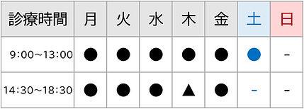 診療時間(JPG).jpg
