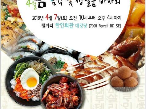 [Community News] Korean Food Market April 7th, 2018