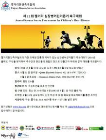 2018 제12회 캘거리 심장병어린이돕기 축구대회 개최!
