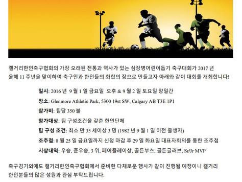 2017 CKSA 제11회 캘거리 심장병어린이돕기 축구대회 개최! (경기결과 Updated)