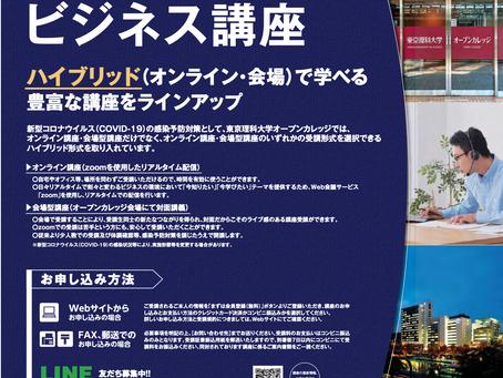東京理科大学オープンカレッジに登壇します