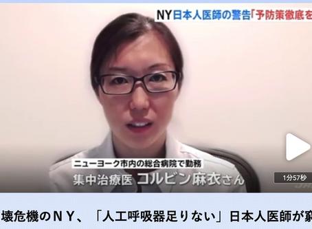 日本はNYを教訓にしましょう!