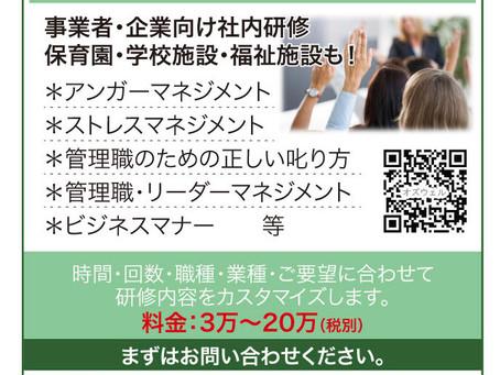 2020年度企業研修絶賛受付中〜!