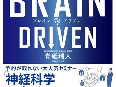 脳のお話し BRAIN DRIVEN