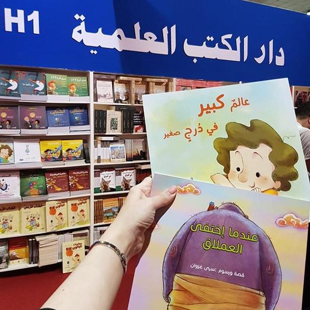 Sharjah Children's Books Fair