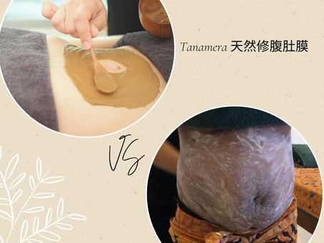 馬來西亞Tanamera 天然修腹肚膜 🆚印尼肚膜