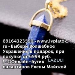 Позолоченная цепь с Натуральной Ляпис-лазурью Мел Судьбы