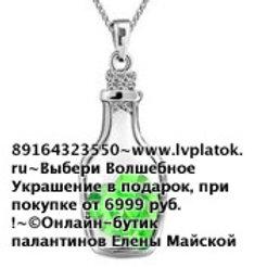 Подвеска на серебряной цепочке Сосуд Покоя