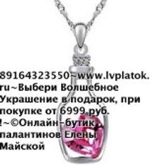 Подвеска на серебряной цепочке Сосуд Любви