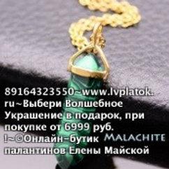 Позолоченная цепь с Натуральным Малахитом Мел Судьбы