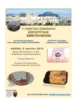 ΠΡΑΚΤΙΚΟ-ΣΕΜΙΝΑΡΙΟ_ΕΜΦΥΤΕΥΜΑΤΩΝ (1)_Page
