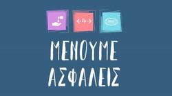 menoume-asfaleis-1