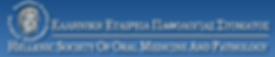 Ελληνική Εταιρεία Παθολογίας Στόματος