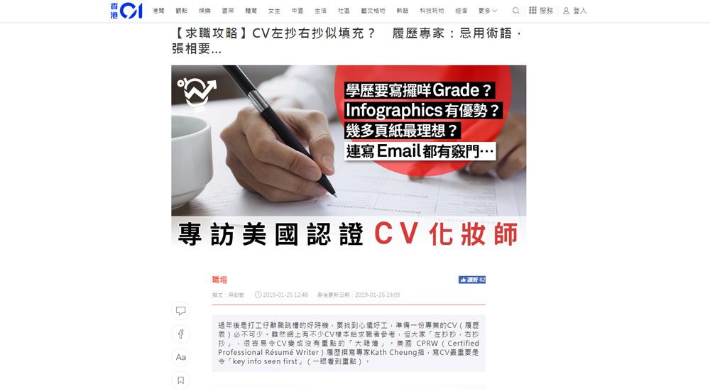 HK01 CV Pro 專訪