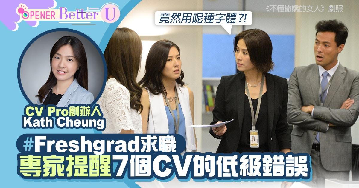 HK01 7 Tips CV