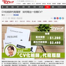 經濟日報 CV Pro 專訪