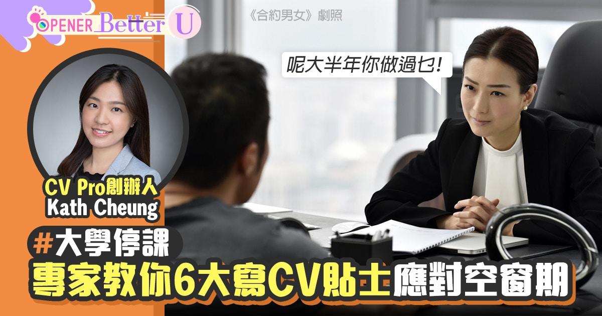 HK01 6 Tips CV covid
