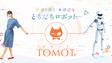 TOMOT専用プロモーションサイトリニューアルのお知らせ