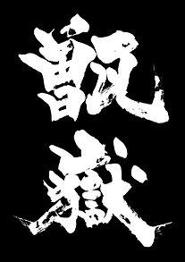 Koshikidake Kanji Invert.jpg