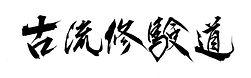 Koryu Shugendo Horizontal.jpeg