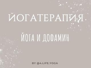 Йога и Дофамин