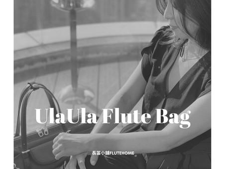 與Ula Ula 長笛袋的約會| Ula Ula Flute Bag